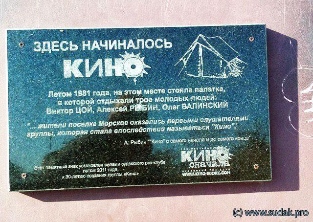 Крым: поселок Морское – романтика в долине виноградников